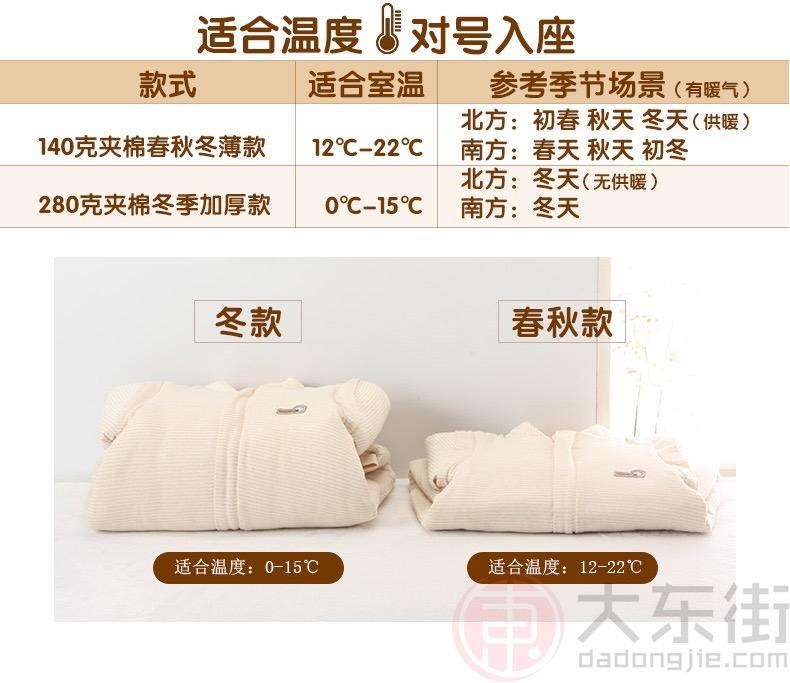 浣碧有机彩棉婴儿睡袋冬款与春秋款