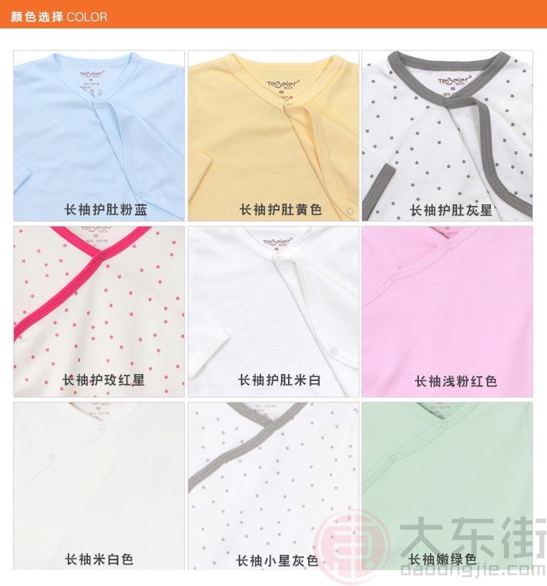 婴儿三角哈衣颜色选择