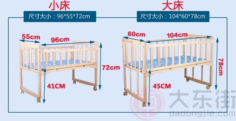 实木婴儿床图片大床与小床尺寸